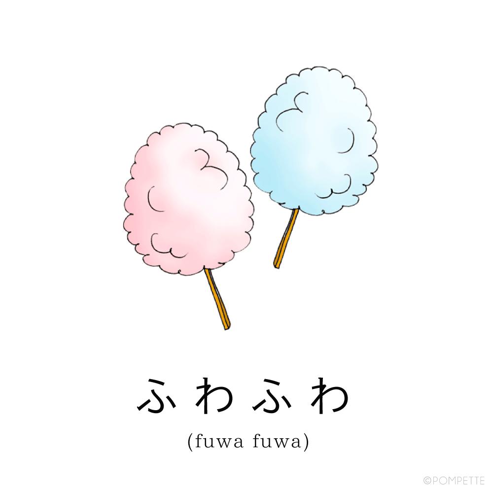 fuwa fuwa fluffy cotton candy
