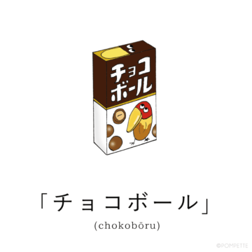 chocoball