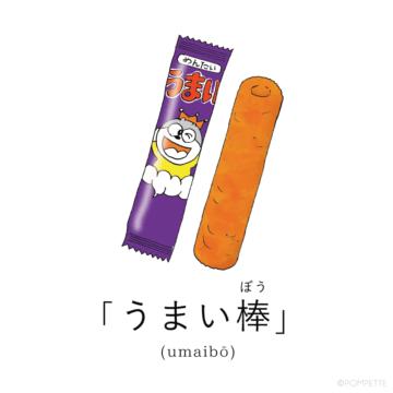 umaibo