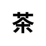 Kanji Flashcards – 茶