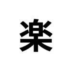 Kanji Flashcards – 楽