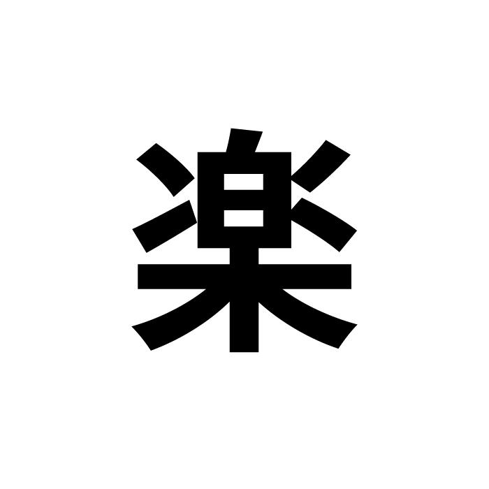 kanji raku