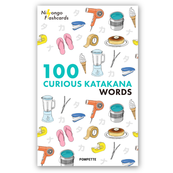 100 Curious Katakana Words Cover
