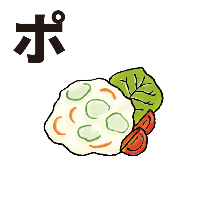 katakana potato salad