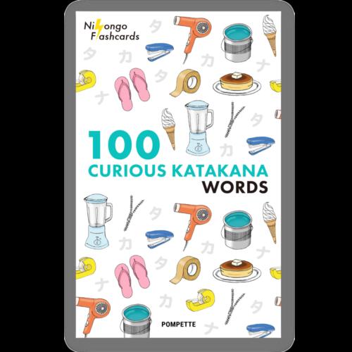 katakana ebook cover