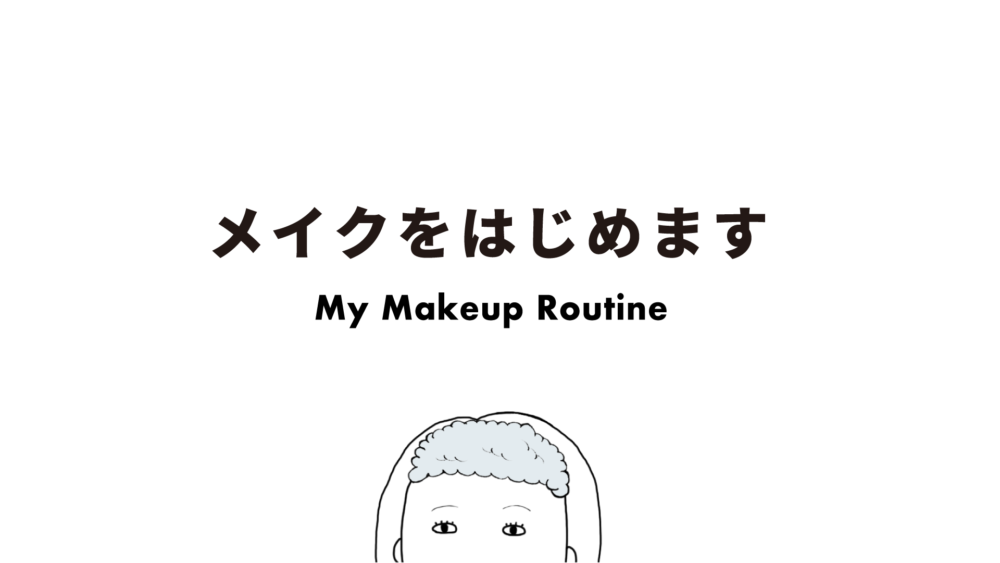 Aichan's makeup routine