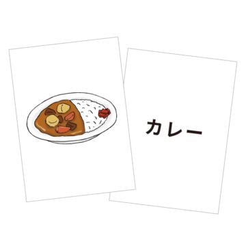Japanese flashcards ladle