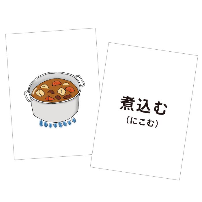 Japanese flashcards stew