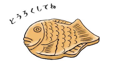 taiyaki welcome
